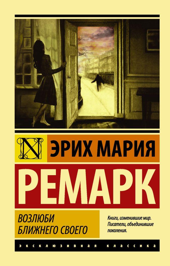 Эрих Мария Ремарк - Возлюби ближнего своего обложка книги