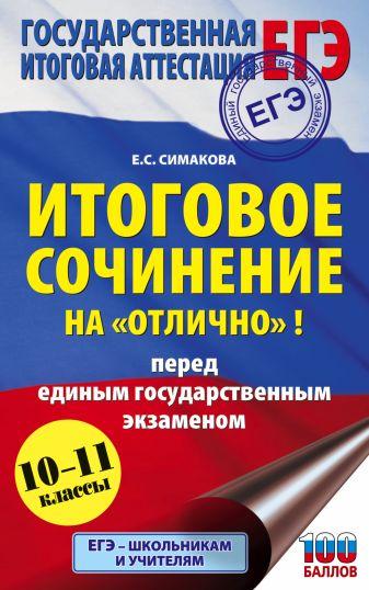 """Е.С. Симакова - ЕГЭ. Итоговое сочинение на """"отлично""""! перед единым государственным экзаменом обложка книги"""