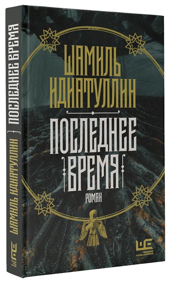 Шамиль Идиатуллин - Последнее время обложка книги