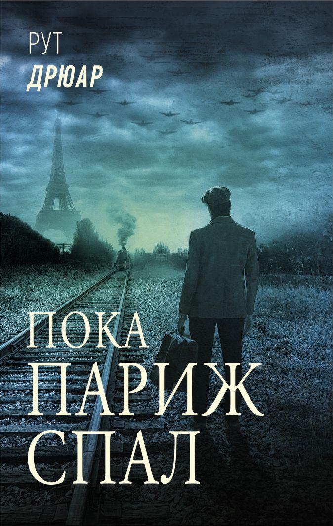 Рут Дрюар - Пока Париж спал обложка книги