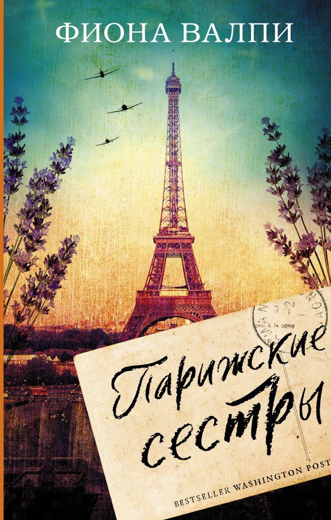 Фиона Валпи - Парижские сестры обложка книги