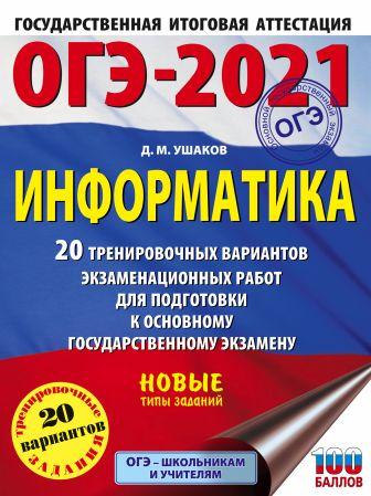 Д. М. Ушаков - ОГЭ-2021. Информатика (60х84/8) 20 тренировочных вариантов экзаменационных работ для подготовки к основному государственному экзамену обложка книги