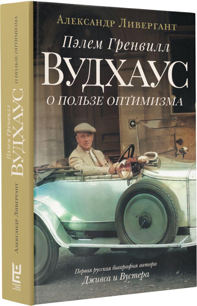 Александр Ливергант - Пэлем Гренвилл Вудхаус. О пользе оптимизма обложка книги