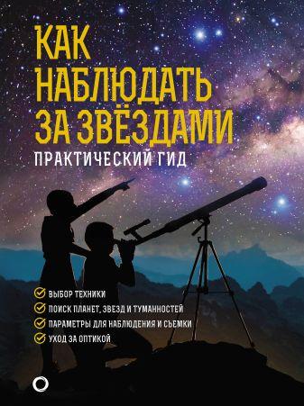 Ильницкий Р.В. - Как наблюдать за звездами. Подарочное издание обложка книги
