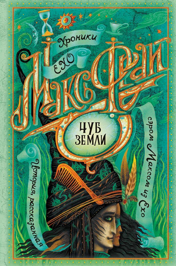 Макс Фрай - Чуб земли обложка книги