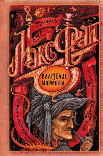 Макс Фрай - Властелин Морморы обложка книги