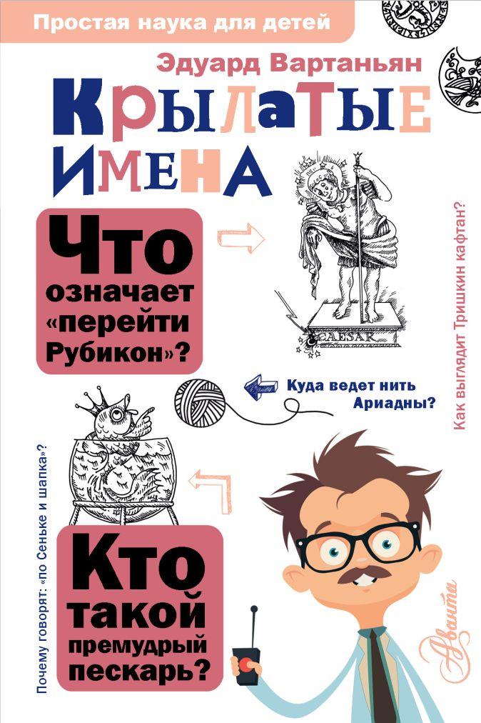 Вартаньян Э.А. - Крылатые имена обложка книги