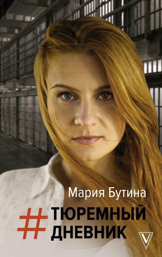 Бутина М.В. - Тюремный дневник обложка книги