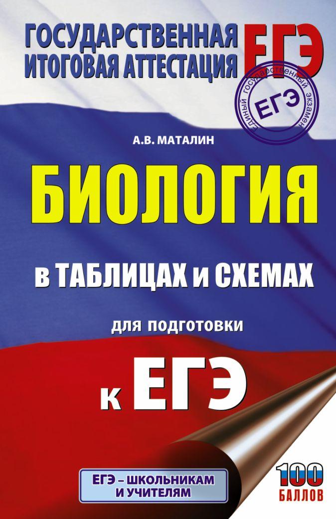 А. В. Маталин - ЕГЭ. Биология в таблицах и схемах для подготовки к ЕГЭ обложка книги