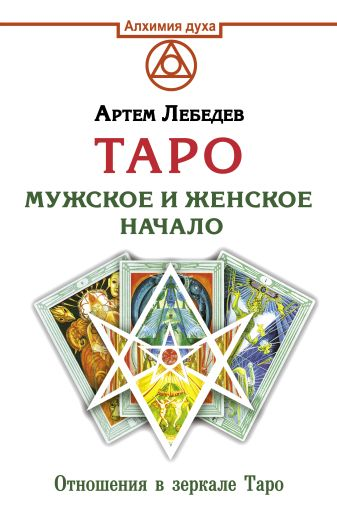 Лебедев А.В. - Таро. Мужское и женское начало обложка книги