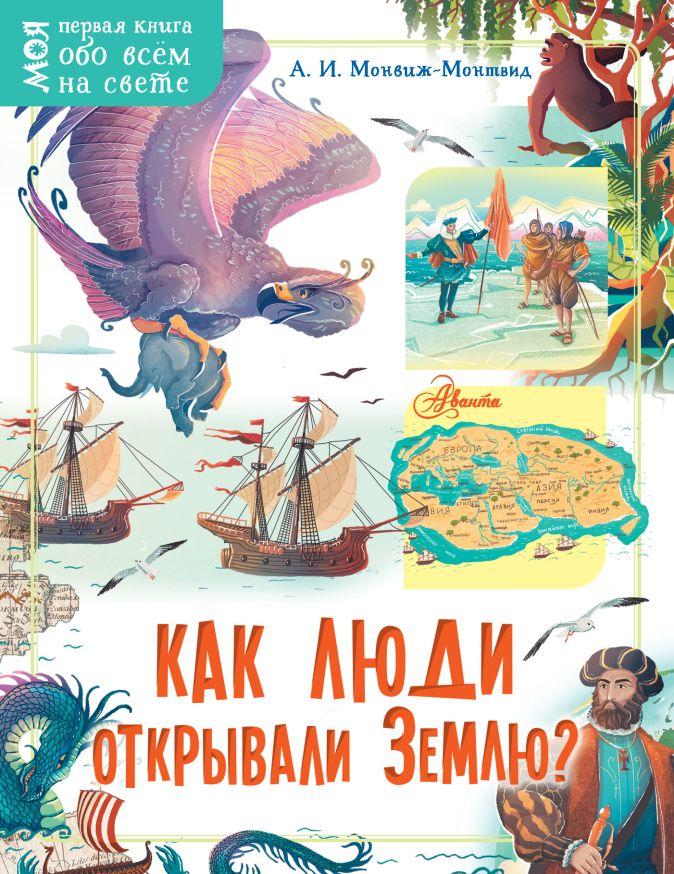 Монвиж-Монтвид А.И. - Как люди открывали Землю? обложка книги