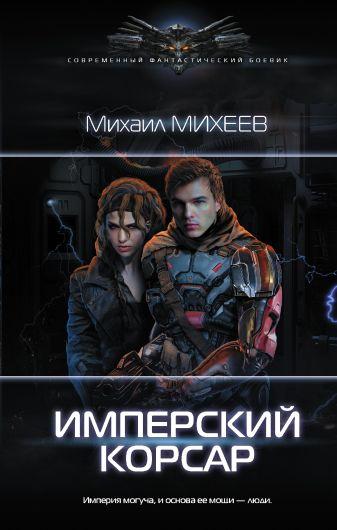 Михаил Михеев - Имперский корсар обложка книги