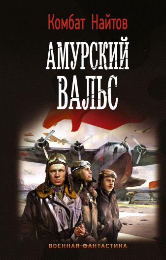 Комбат Найтов - Амурский вальс обложка книги