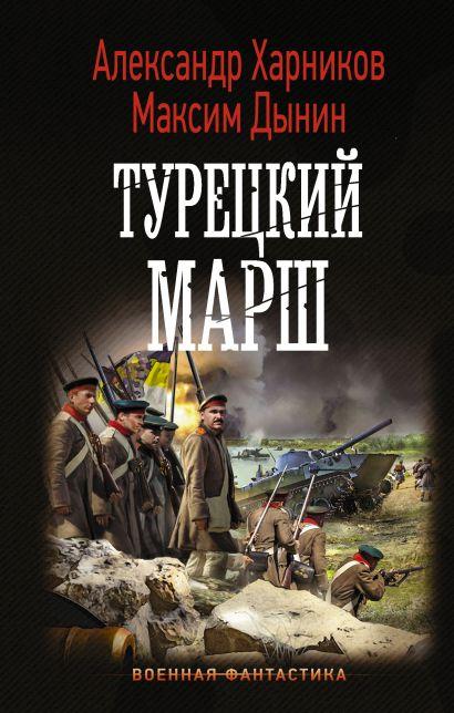 Турецкий марш - фото 1