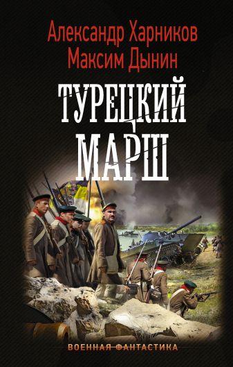 Александр Харников, Максим Дынин - Турецкий марш обложка книги