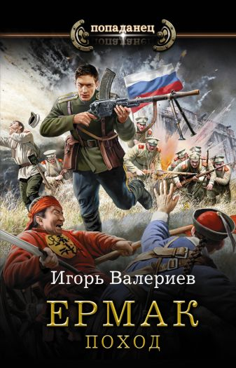 Игорь Валериев - Ермак. Поход обложка книги