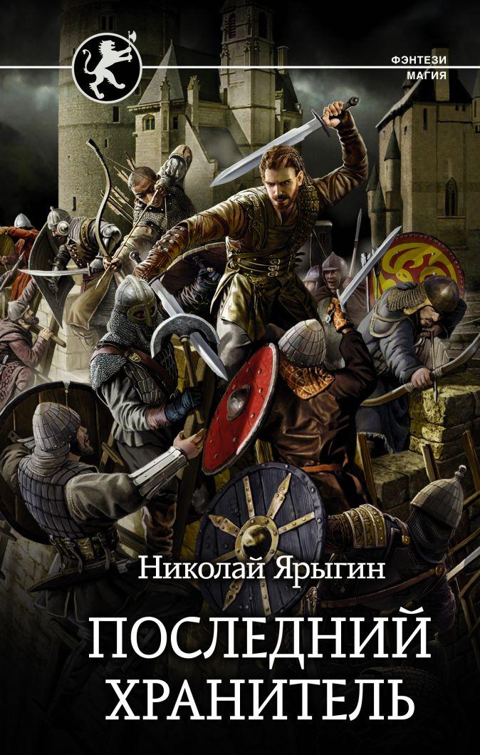 Николай Ярыгин - Последний Хранитель обложка книги