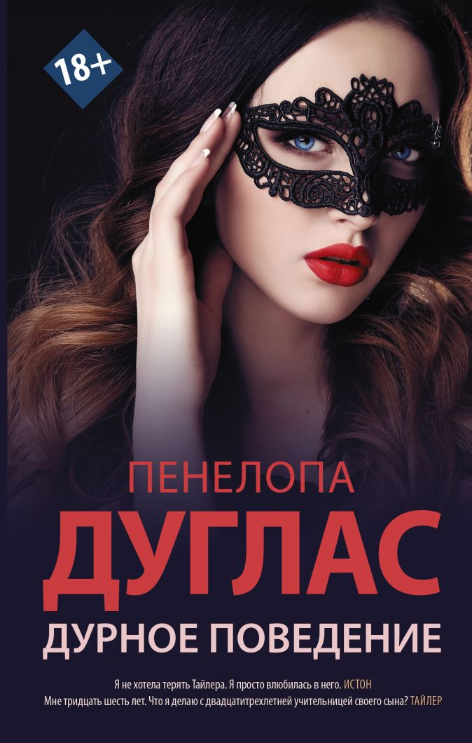 Пенелопа Дуглас - Дурное поведение обложка книги