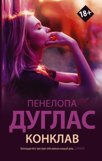 Пенелопа Дуглас - Конклав обложка книги