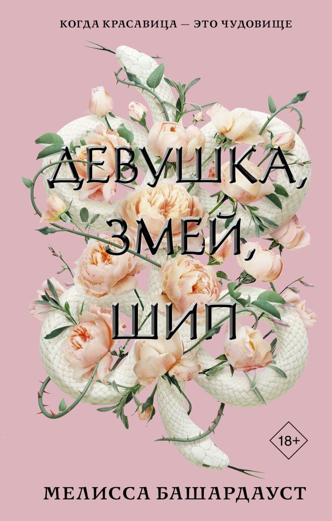 Мелисса Башардауст - Девушка, змей, шип обложка книги