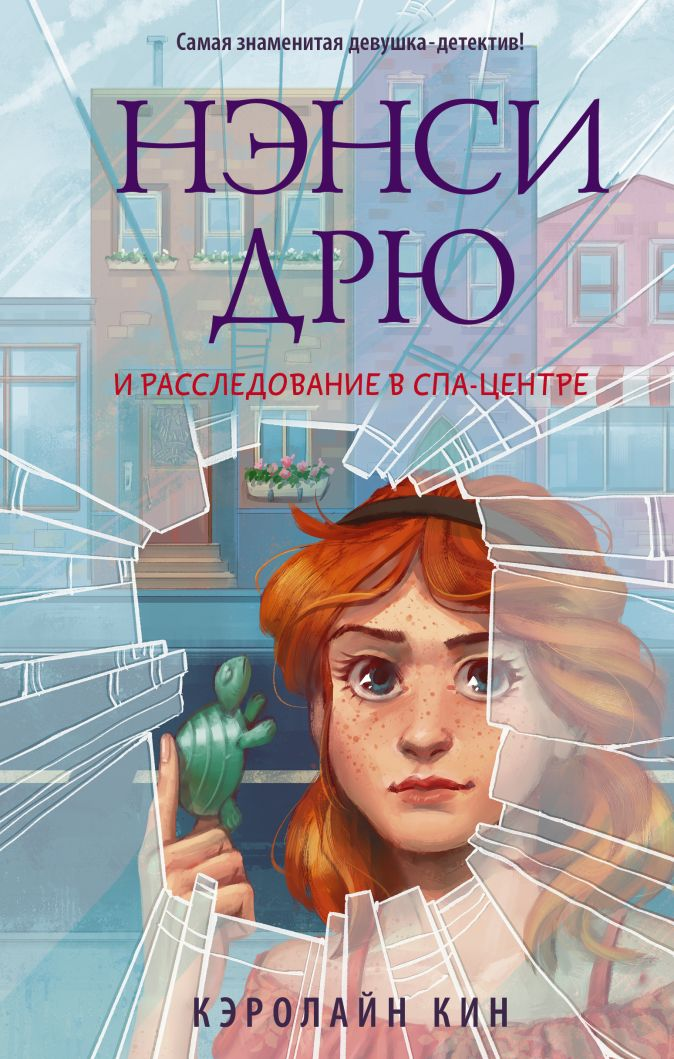 Кэролайн Кин - Нэнси Дрю и расследование в спа-центре обложка книги