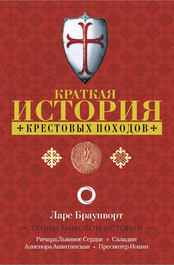 Краткая история крестовых походов ( Браунворт Ларс  )
