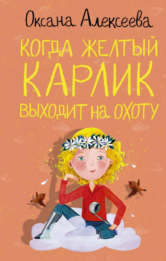 Оксана Алексеева - Когда желтый карлик выходит на охоту обложка книги