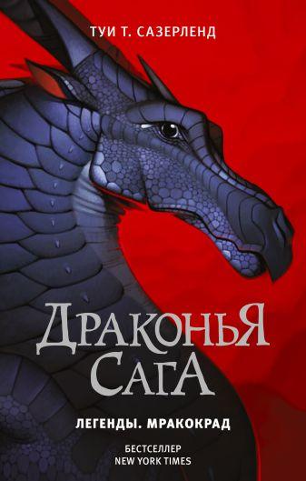 Туи Т. Сазерленд - Драконья сага. Легенды. Мракокрад обложка книги