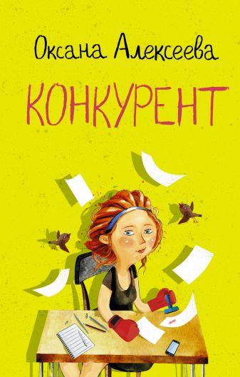 Оксана Алексеева - Конкурент обложка книги