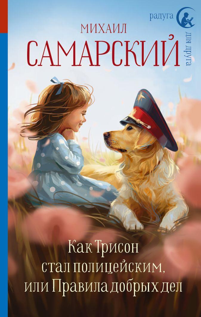 Михаил Самарский - Как Трисон стал полицейским, или Правила добрых дел обложка книги
