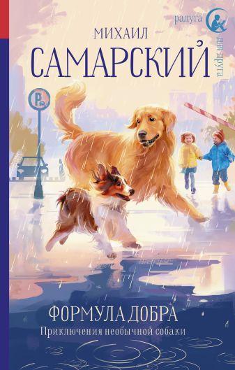 Михаил Самарский - Формула добра. Приключения необычной собаки обложка книги