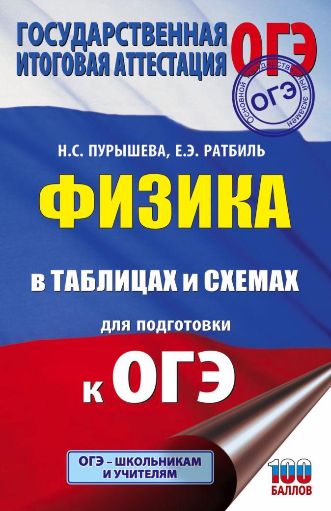 Н. С. Пурышева, Е. Э. Ратбиль - ОГЭ. Физика в таблицах и схемах для подготовки к ОГЭ обложка книги