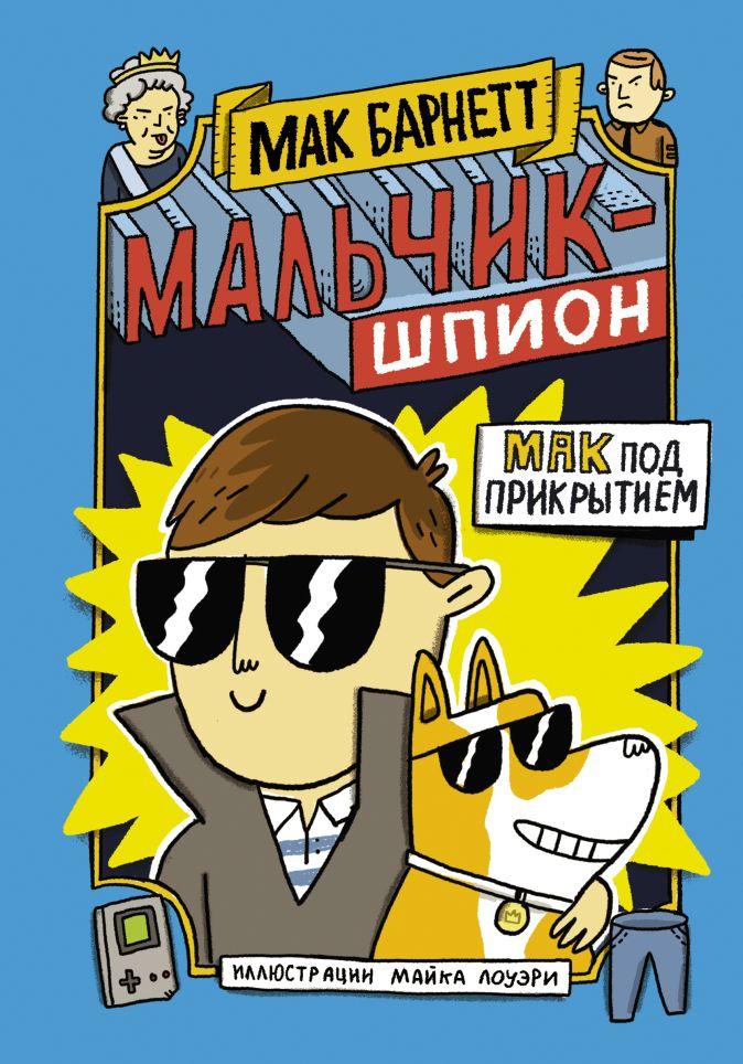 Мак Барнетт - Мальчик-шпион. Мак под прикрытием обложка книги