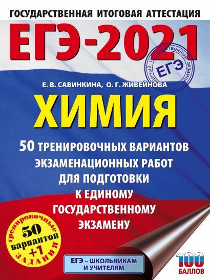 ЕГЭ-2021. Химия (60x84/8) 50 тренировочных вариантов экзаменационных работ для подготовки к единому государственному экзамену - фото 1