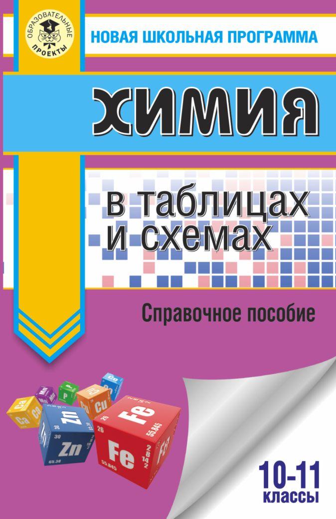 Е. В. Савинкина, Г. П. Логинова - ЕГЭ. Химия в таблицах и схемах для подготовки к ЕГЭ обложка книги