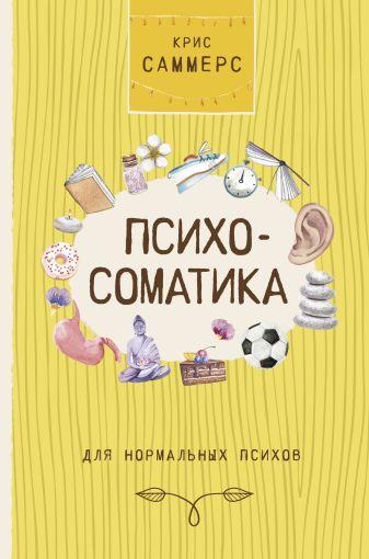 Саммерс Крис - Психосоматика для нормальных психов обложка книги
