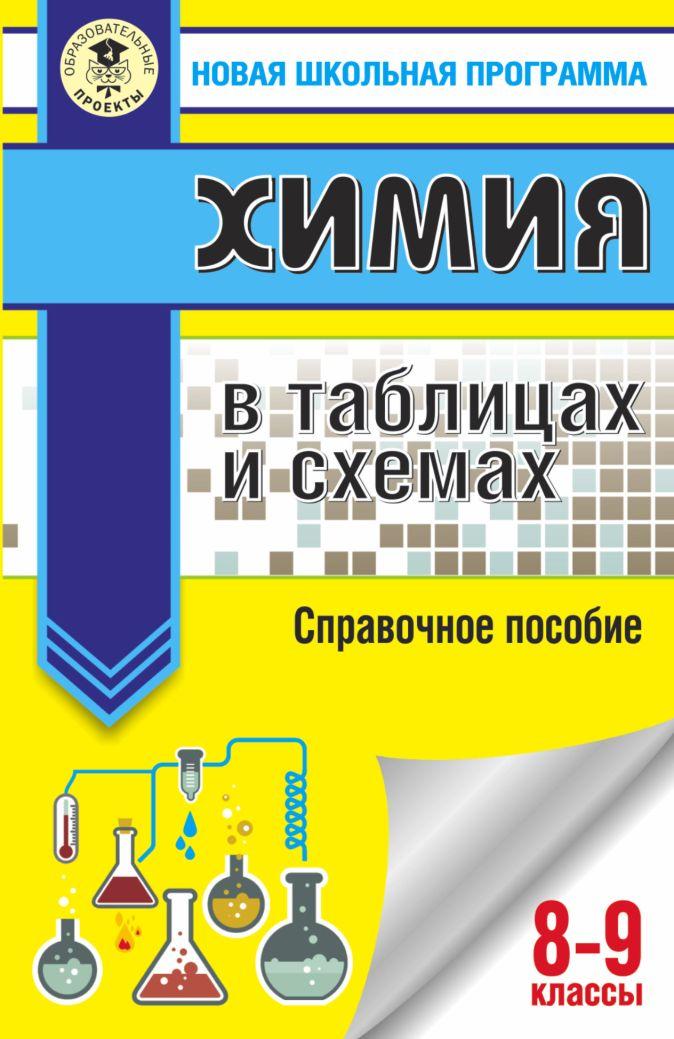 Е. В. Савинкина, Г. П. Логинова - ОГЭ. Химия в таблицах и схемах для подготовки к ОГЭ обложка книги