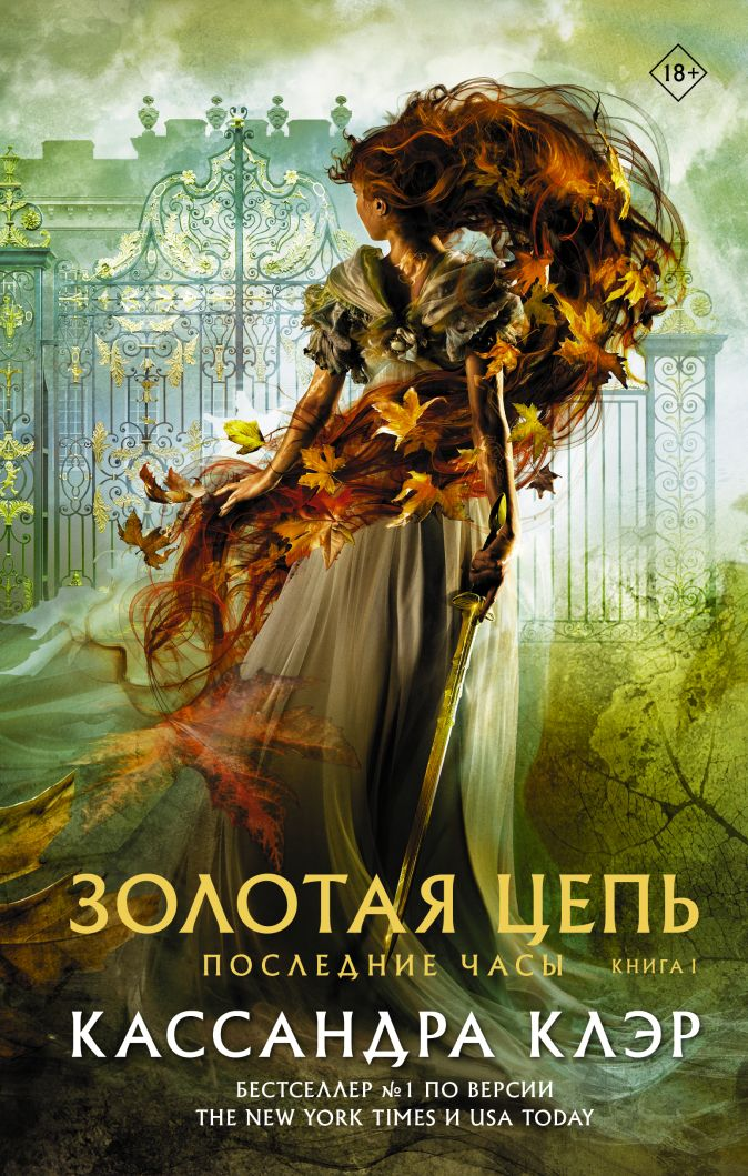 Кассандра Клэр - Последние часы. Книга I. Золотая цепь обложка книги
