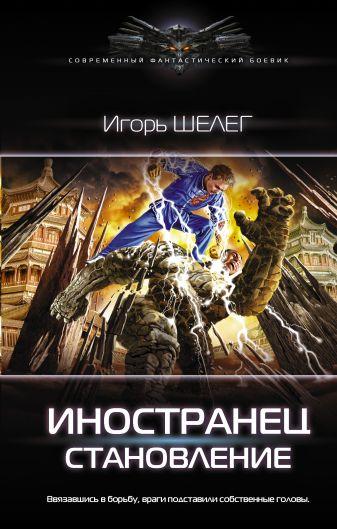 Игорь Шелег - Иностранец. Становление обложка книги