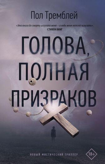 Пол Трембли - Голова, полная призраков обложка книги