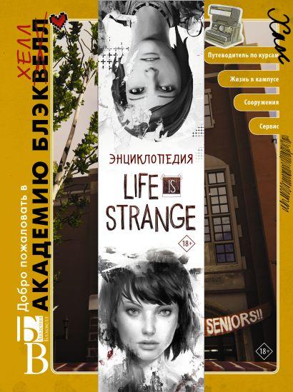 Энциклопедия Life is Strange - фото 1