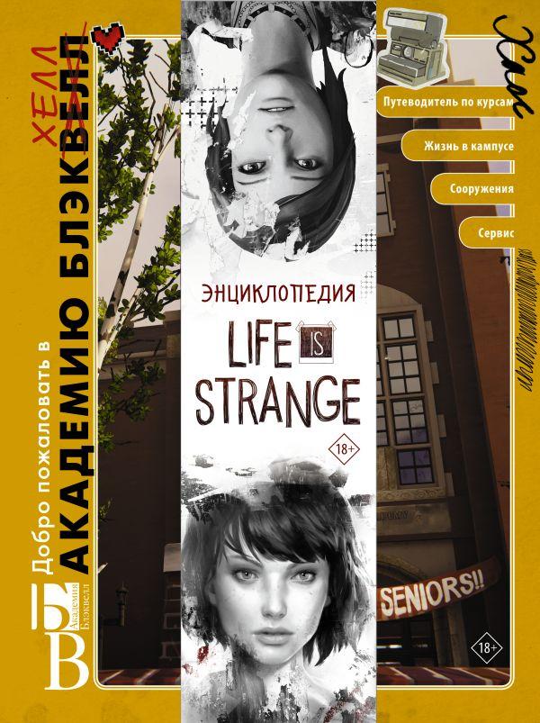 Форбек Мэтт Энциклопедия Life is Strange