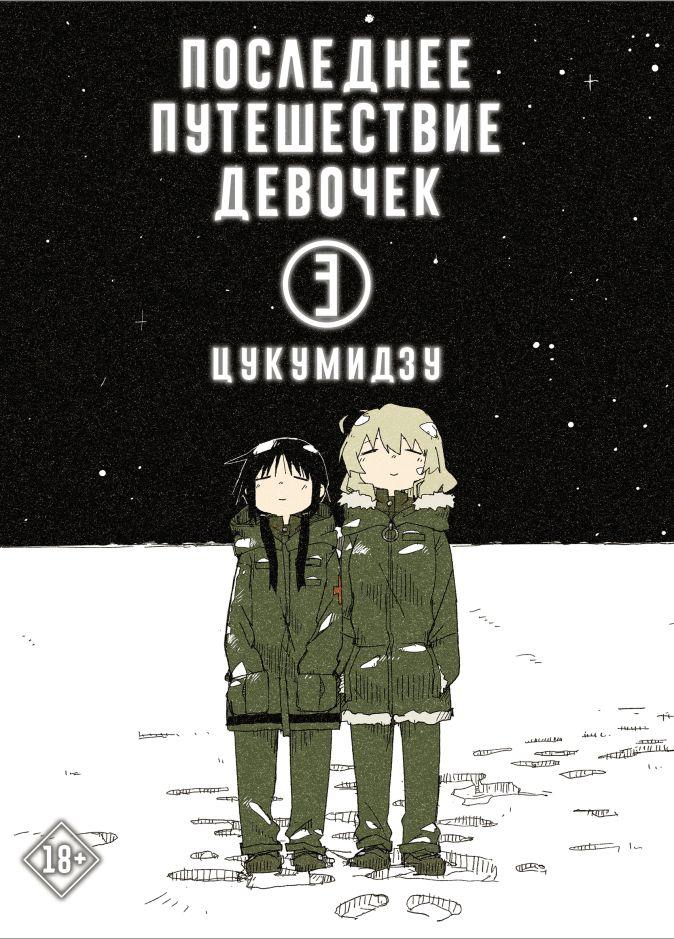 Цукумидзу - Последнее путешествие девочек. Том 3 обложка книги