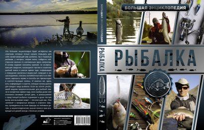 Большая энциклопедия. Рыбалка - фото 1