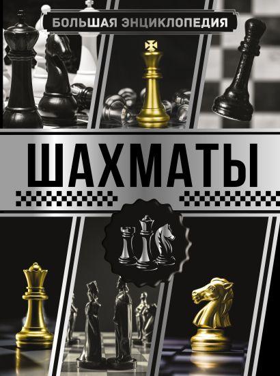 Большая энциклопедия. Шахматы - фото 1