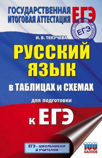 И. В. Текучева - ЕГЭ. Русский язык в таблицах и схемах для подготовки к ЕГЭ. 10-11 классы обложка книги
