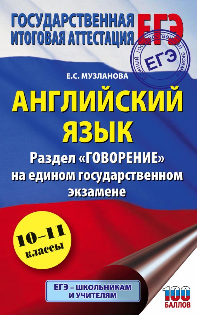 """Е. С. Музланова - ЕГЭ. Английский язык. Раздел """"Говорение"""" на едином государственном экзамене обложка книги"""