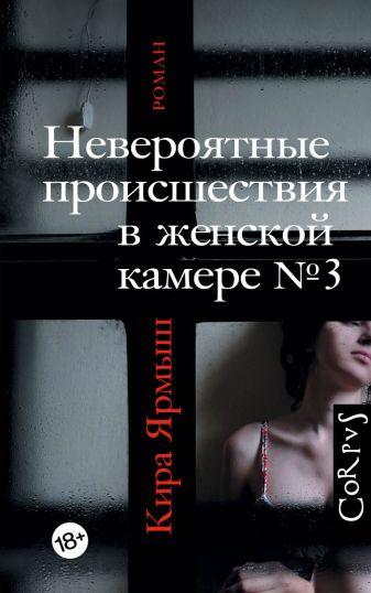 Кира Ярмыш - Невероятные происшествия в женской камере № 3 обложка книги