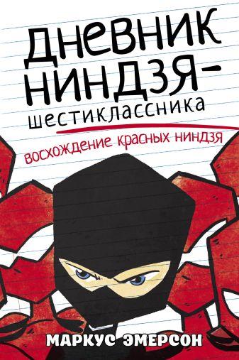 Маркус Эмерсон - Дневник ниндзя-шестиклассника. Восхождение красных ниндзя обложка книги