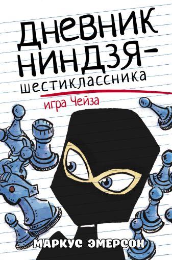 Маркус Эмерсон - Дневник ниндзя-шестиклассника. Игра Чейза обложка книги